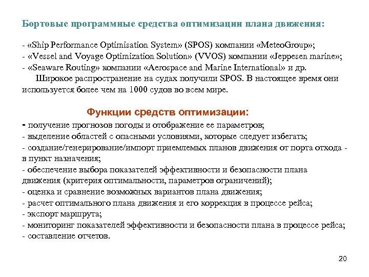 Бортовые программные средства оптимизации плана движения: - «Ship Performance Optimisation System» (SPOS) компании «Meteo.