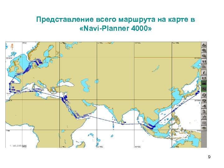 Представление всего маршрута на карте в «Navi-Planner 4000» 9