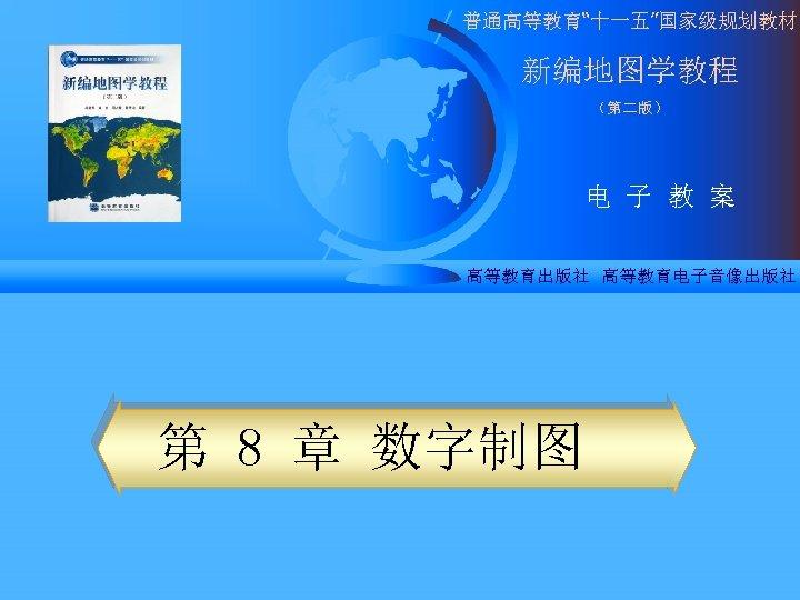 """普通高等教育""""十一五""""国家级规划教材 新编地图学教程 (第二版) 电 子 教 案 高等教育出版社 高等教育电子音像出版社 第 8 章 数字制图"""