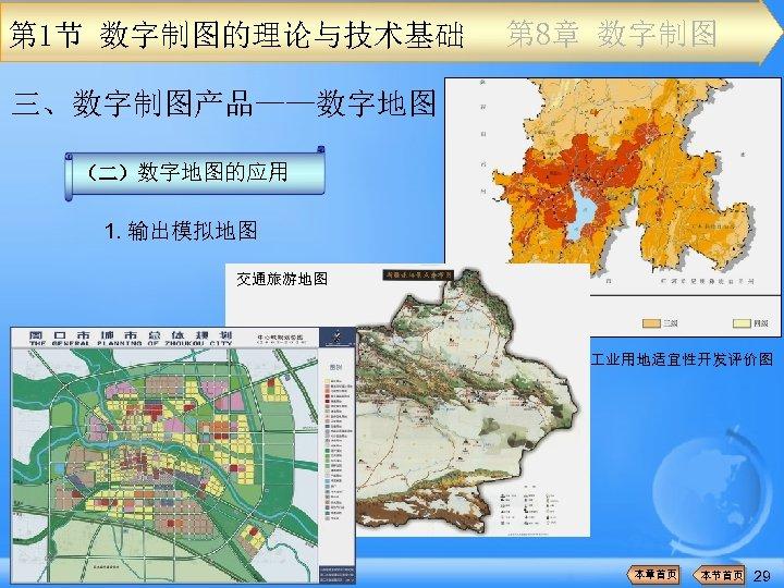 第 1节 数字制图的理论与技术基础 第 8章 数字制图 三、数字制图产品——数字地图 (二)数字地图的应用 1. 输出模拟地图 交通旅游地图 业用地适宜性开发评价图 《新编地图学教程》(第二版) 第