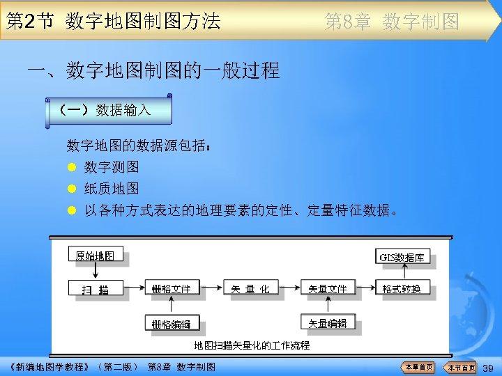 第 2节 数字地图制图方法 第 8章 数字制图 一、数字地图制图的一般过程 (一)数据输入 数字地图的数据源包括: l 数字测图 l 纸质地图 l