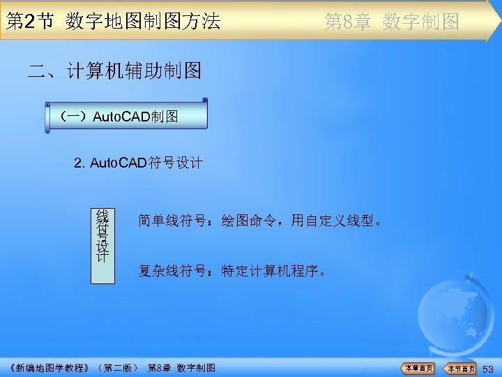 第 2节 数字地图制图方法 第 8章 数字制图 二、计算机辅助制图 (一)Auto. CAD制图 2. Auto. CAD符号设计 线 符