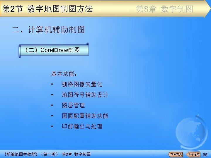 第 2节 数字地图制图方法 第 8章 数字制图 二、计算机辅助制图 (二)Corel. Draw制图 基本功能: • 栅格图像矢量化 • 地图符号辅助设计