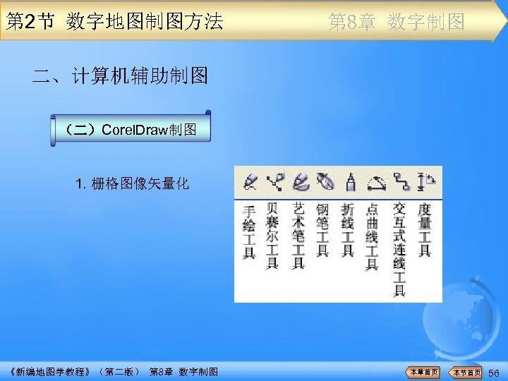 第 2节 数字地图制图方法 第 8章 数字制图 二、计算机辅助制图 (二)Corel. Draw制图 1. 栅格图像矢量化 《新编地图学教程》(第二版) 第 8章