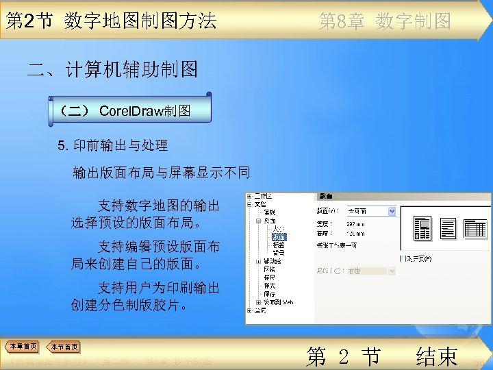 第 2节 数字地图制图方法 第 8章 数字制图 二、计算机辅助制图 (二) Corel. Draw制图 5. 印前输出与处理 输出版面布局与屏幕显示不同 支持数字地图的输出