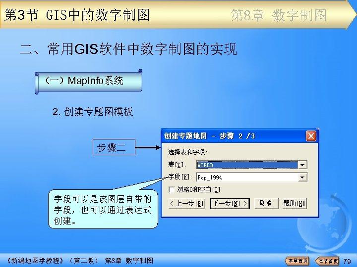 第 3节 GIS中的数字制图 第 8章 数字制图 二、常用GIS软件中数字制图的实现 (一)Map. Info系统 2. 创建专题图模板 步骤二 字段可以是该图层自带的 字段,也可以通过表达式