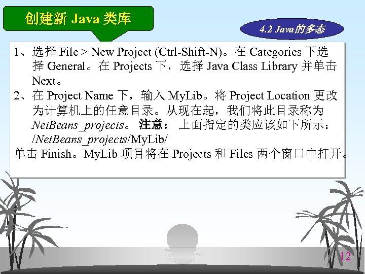 创建新 Java 类库 4. 2 Java的多态 1、选择 File > New Project (Ctrl-Shift-N)。在 Categories 下选