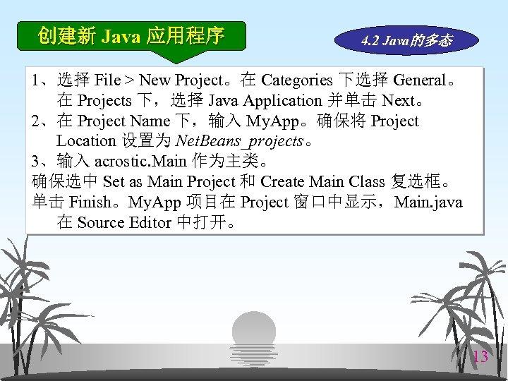 创建新 Java 应用程序 4. 2 Java的多态 1、选择 File > New Project。在 Categories 下选择 General。
