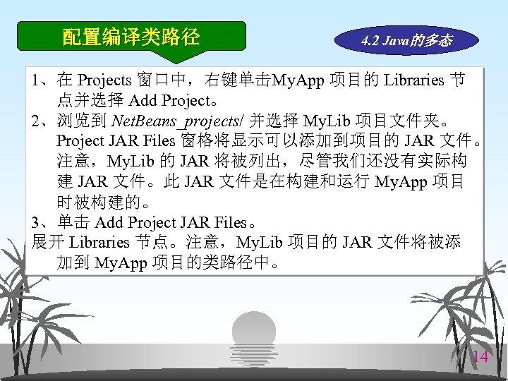 配置编译类路径 4. 2 Java的多态 1、在 Projects 窗口中,右键单击My. App 项目的 Libraries 节 点并选择 Add Project。
