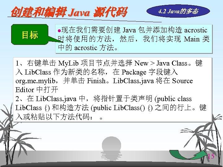 创建和编辑 Java 源代码 目标 4. 2 Java的多态 现在我们需要创建 Java 包并添加构造 acrostic 时将使用的方法,然后,我们将实现 Main 类