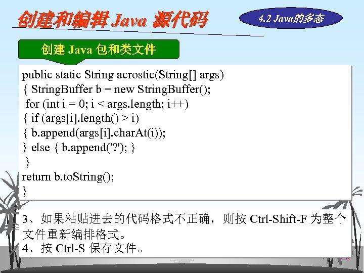 创建和编辑 Java 源代码 4. 2 Java的多态 创建 Java 包和类文件 public static String acrostic(String[] args)