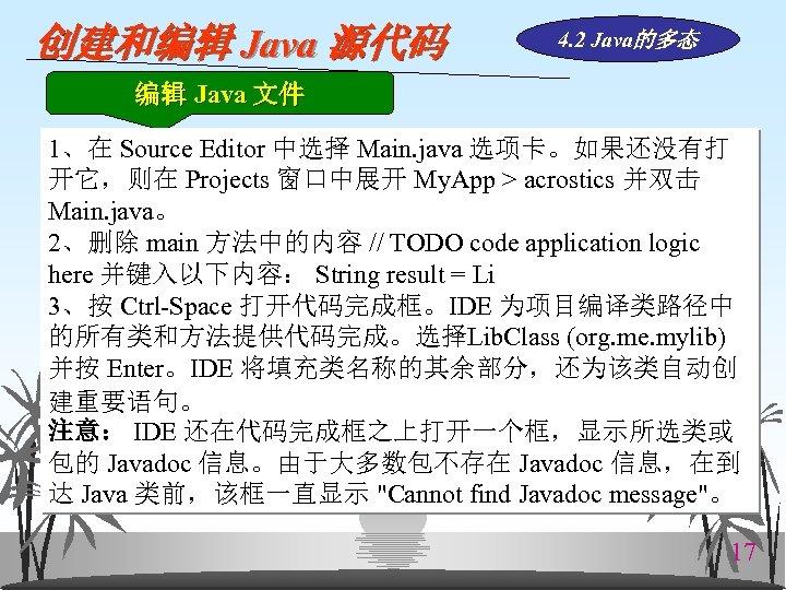 创建和编辑 Java 源代码 4. 2 Java的多态 编辑 Java 文件 1、在 Source Editor 中选择 Main.