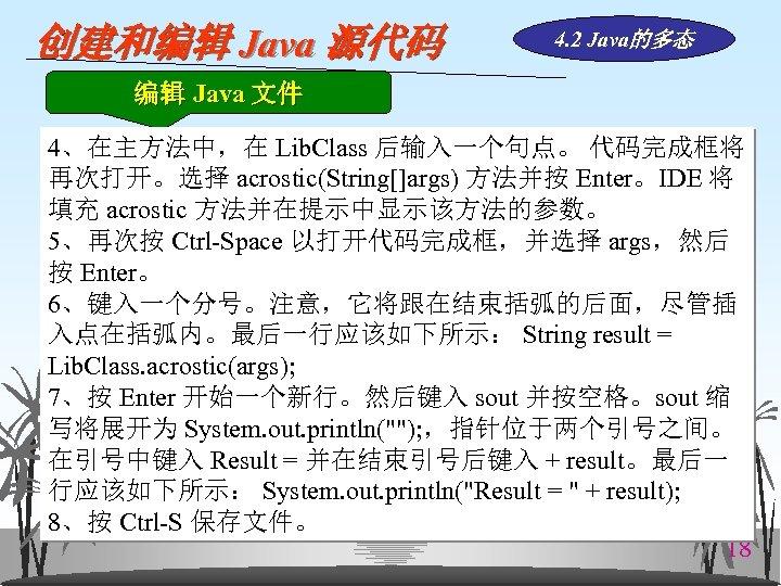 创建和编辑 Java 源代码 4. 2 Java的多态 编辑 Java 文件 4、在主方法中,在 Lib. Class 后输入一个句点。 代码完成框将