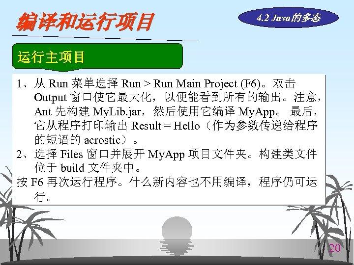 编译和运行项目 4. 2 Java的多态 运行主项目 1、从 Run 菜单选择 Run > Run Main Project (F