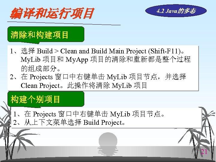 编译和运行项目 4. 2 Java的多态 清除和构建项目 1、选择 Build > Clean and Build Main Project (Shift-F