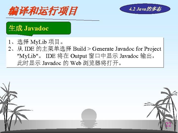 编译和运行项目 4. 2 Java的多态 生成 Javadoc 1、选择 My. Lib 项目。 2、从 IDE 的主菜单选择 Build