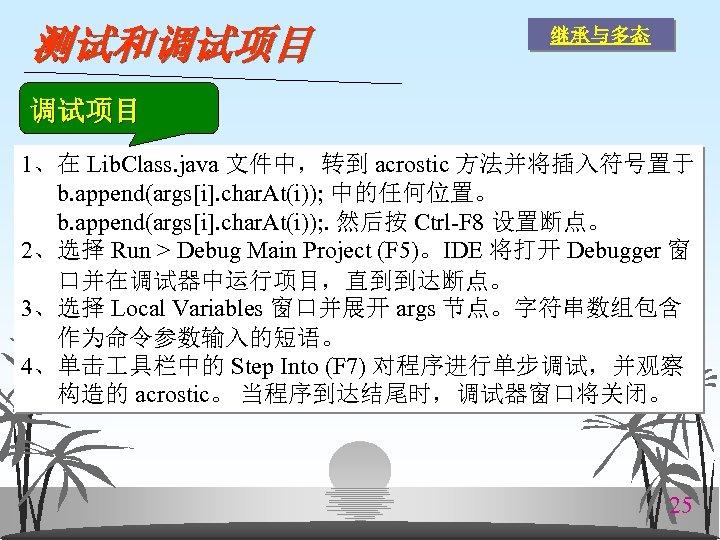 测试和调试项目 继承与多态 调试项目 1、在 Lib. Class. java 文件中,转到 acrostic 方法并将插入符号置于 b. append(args[i]. char. At(i));
