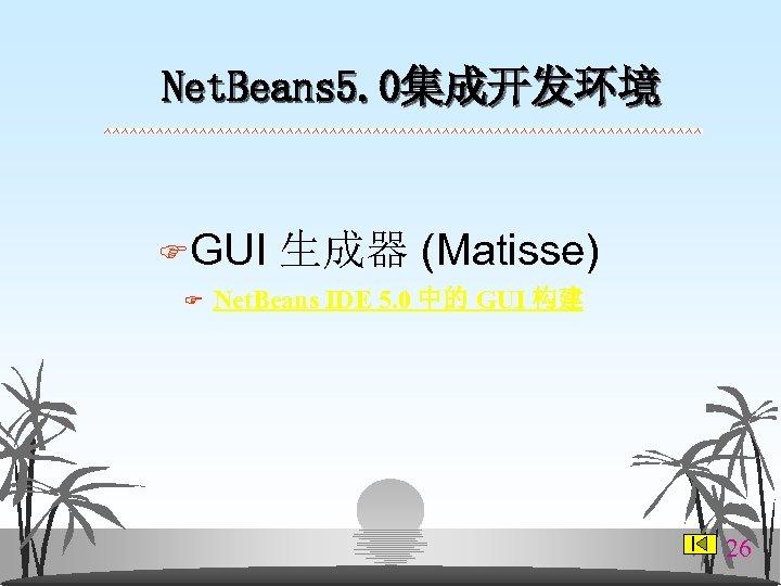 Net. Beans 5. 0集成开发环境 FGUI F 生成器 (Matisse) Net. Beans IDE 5. 0 中的