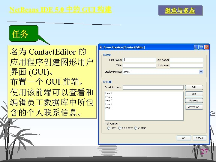 Net. Beans IDE 5. 0 中的 GUI 构建 继承与多态 任务 名为 Contact. Editor 的