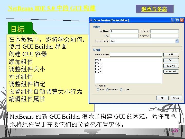Net. Beans IDE 5. 0 中的 GUI 构建 继承与多态 目标 在本教程中,您将学会如何: 使用 GUI Builder