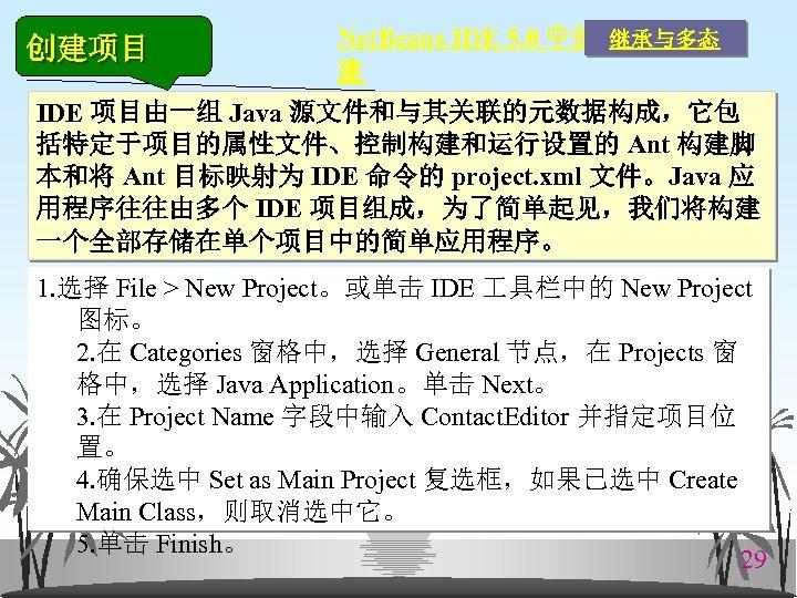 创建项目 Net. Beans IDE 5. 0 中的 GUI 构 继承与多态 建 IDE 项目由一组 Java