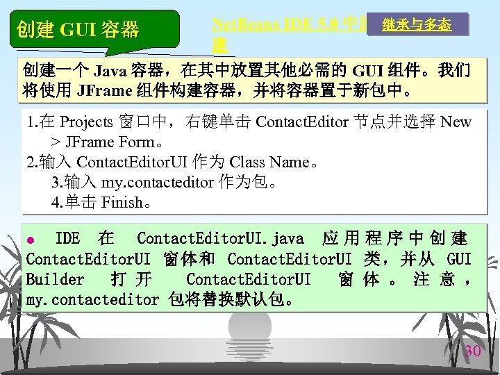 创建 GUI 容器 Net. Beans IDE 5. 0 中的 GUI 构 继承与多态 建 创建一个
