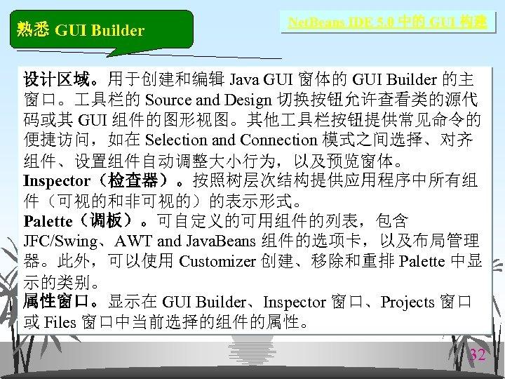 熟悉 GUI Builder Net. Beans IDE 5. 0 中的 GUI 构建 设计区域。用于创建和编辑 Java GUI