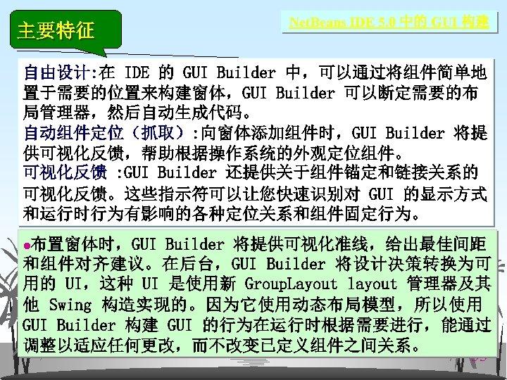 主要特征 Net. Beans IDE 5. 0 中的 GUI 构建 自由设计: 在 IDE 的 GUI