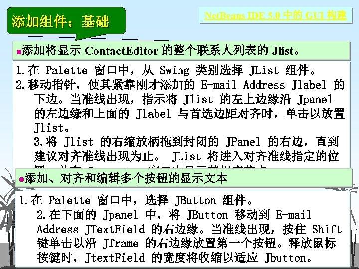 添加组件:基础 l Net. Beans IDE 5. 0 中的 GUI 构建 添加将显示 Contact. Editor 的整个联系人列表的