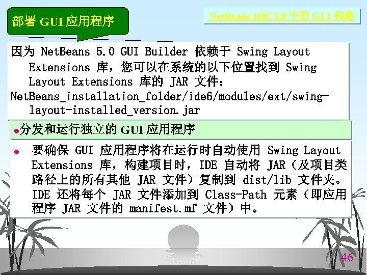 部署 GUI 应用程序 Net. Beans IDE 5. 0 中的 GUI 构建 因为 Net. Beans