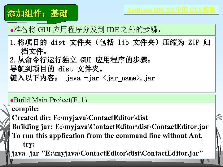 添加组件:基础 l Net. Beans IDE 5. 0 中的 GUI 构建 准备将 GUI 应用程序分发到 IDE