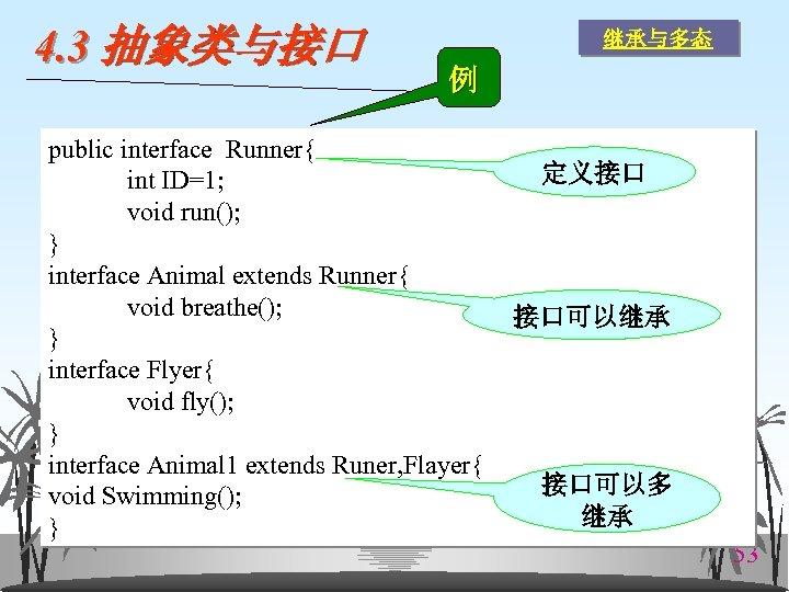 4. 3 抽象类与接口 继承与多态 例 public interface Runner{ int ID=1; void run(); } interface