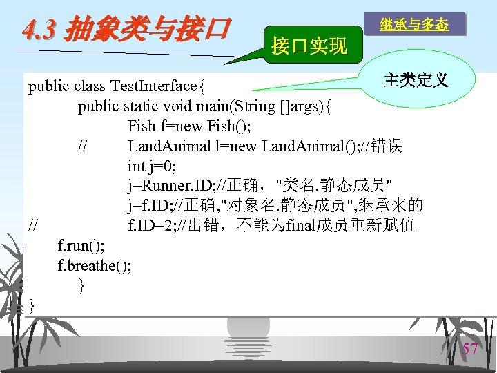 4. 3 抽象类与接口 继承与多态 接口实现 主类定义 public class Test. Interface{ public static void main(String