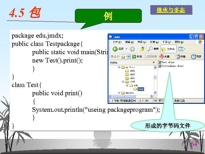 4. 5 包 例 继承与多态 package edu. jmdx; public class Testpackage{ public static void