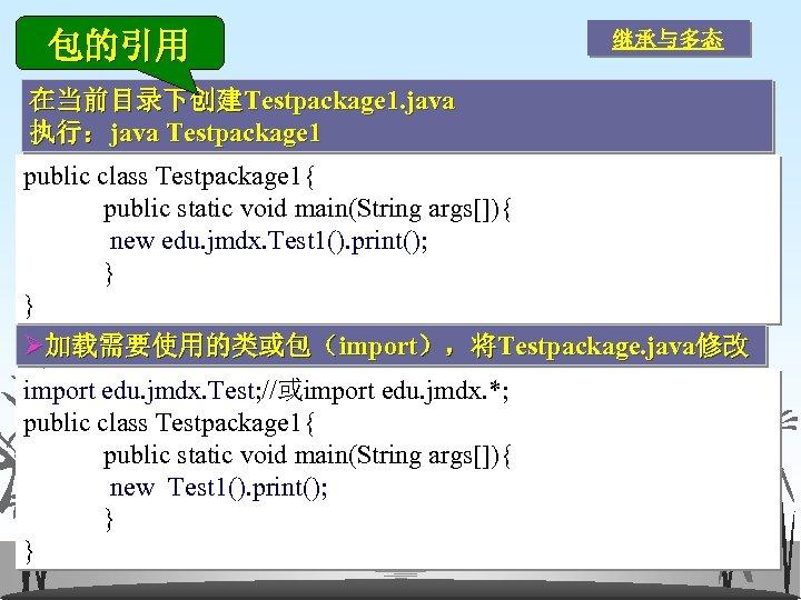 包的引用 继承与多态 在当前目录下创建Testpackage 1. java 执行:java Testpackage 1 public class Testpackage 1{ public static