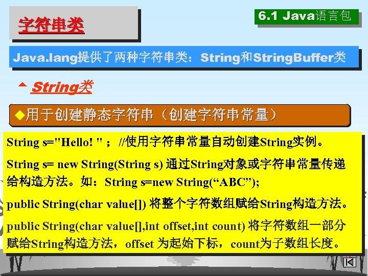 字符串类 6. 1 Java语言包 Java. lang提供了两种字符串类:String和String. Buffer类 5 String类 ◆用于创建静态字符串(创建字符串常量) String s=