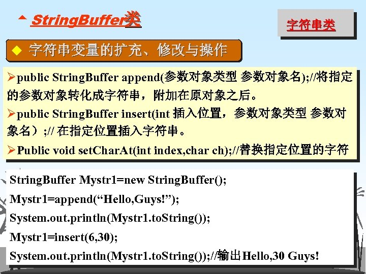 5 String. Buffer类 字符串类 ◆ 字符串变量的扩充、修改与操作 Øpublic String. Buffer append(参数对象类型 参数对象名); //将指定 的参数对象转化成字符串,附加在原对象之后。 Øpublic