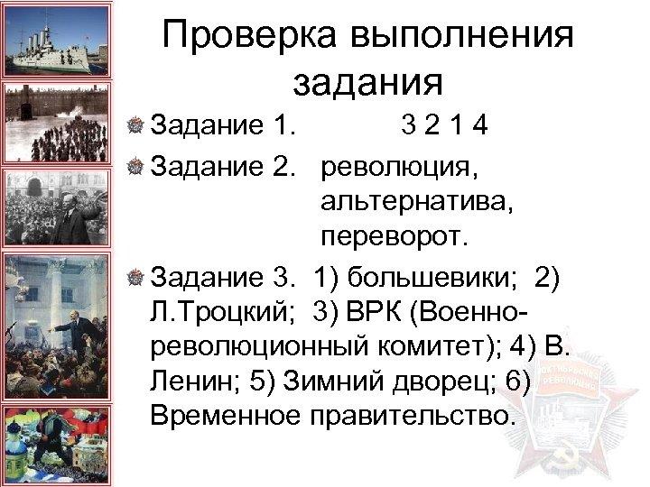 Проверка выполнения задания Задание 1. 3214 Задание 2. революция, альтернатива, переворот. Задание 3. 1)