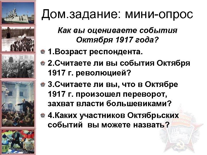 Дом. задание: мини-опрос Как вы оцениваете события Октября 1917 года? 1. Возраст респондента. 2.