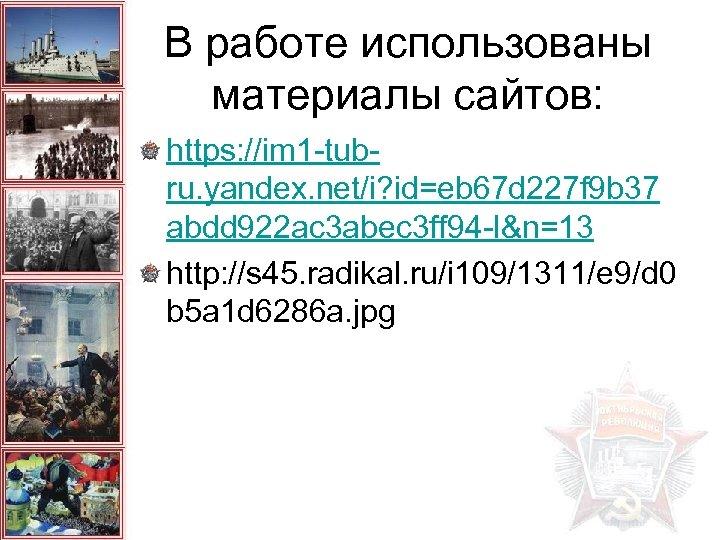 В работе использованы материалы сайтов: https: //im 1 -tubru. yandex. net/i? id=eb 67 d