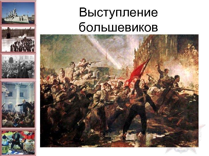 Выступление большевиков