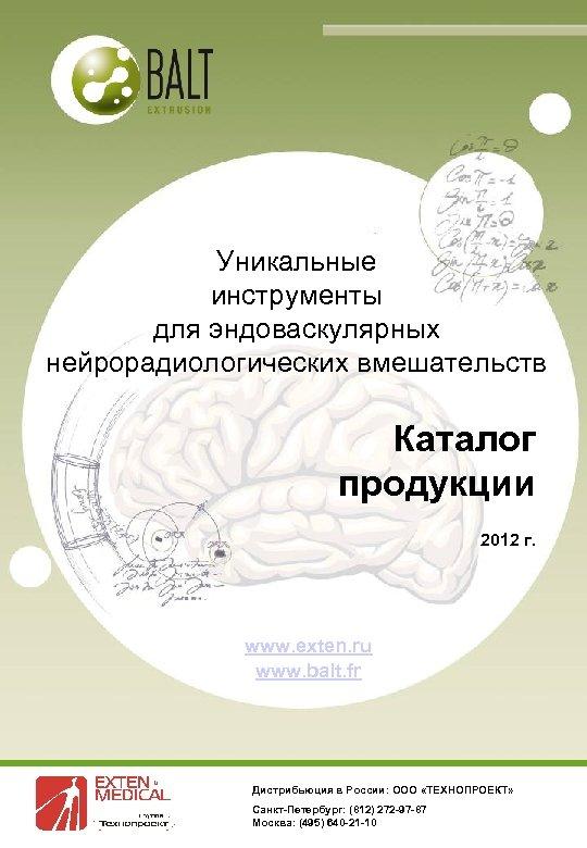 Уникальные инструменты для эндоваскулярных нейрорадиологических вмешательств Каталог продукции 2012 г. www. exten. ru www.