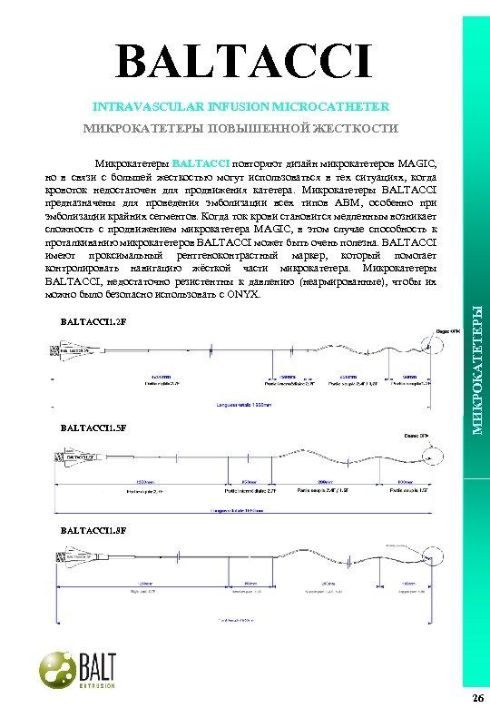 BALTACCI INTRAVASCULAR INFUSION MICROCATHETER МИКРОКАТЕТЕРЫ ПОВЫШЕННОЙ ЖЕСТКОСТИ BALTACCI 1. 2 F BALTACCI 1. 5