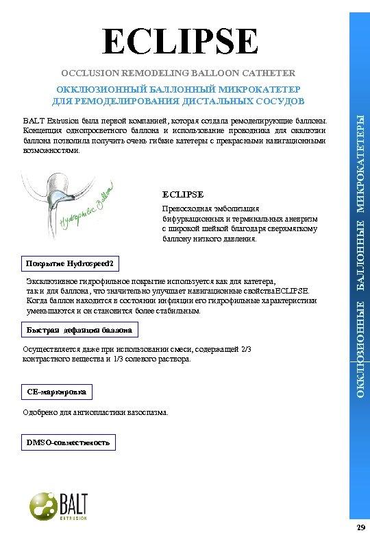 ECLIPSE OCCLUSION REMODELING BALLOON CATHETER ECLIPSE Превосходная эмболизация бифуркационных и терминальных аневризм с широкой