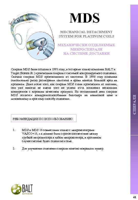 MDS MECHANICAL DETACHMENT SYSTEM FOR PLATINUM COILS Спирали MDS были созданы в 1993 году,