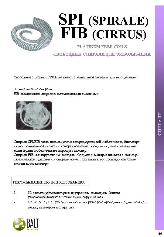 SPI (SPIRALE) FIB (CIRRUS) PLATINUM FREE COILS СВОБОДНЫЕ СПИРАЛИ ДЛЯ ЭМБОЛИЗАЦИИ Свободные спирали SPI/FIB