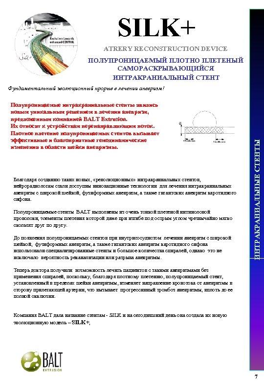 SILK+ ATRERY RECONSTRUCTION DEVICE ПОЛУПРОНИЦАЕМЫЙ ПЛОТНО ПЛЕТЕНЫЙ САМОРАСКРЫВАЮЩИЙСЯ ИНТРАКРАНИАЛЬНЫЙ СТЕНТ Полупроницаемые интракраниальные стенты явились