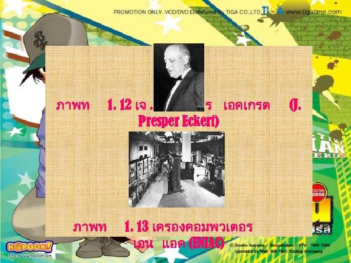 ภาพท 1. 12 เจ. เพรสเพอร เอคเกรต Presper Eckert) ภาพท 1. 13 เครองคอมพวเตอร เอน