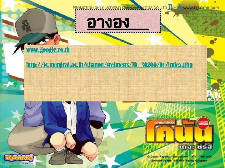 อางอง www. google. co. th http: //tc. mengrai. ac. th/chanon/webnews/M 1_30206/01/index. php