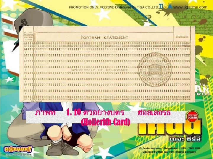 ภาพท 1. 10 ตวอยางบตร ฮอลเลอรธ (Hollerith Card)